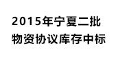 宁夏省电力公司