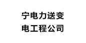 辽宁省电力公司