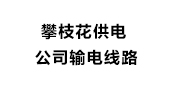 四川省电力公司