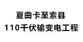 西藏电力有限公司