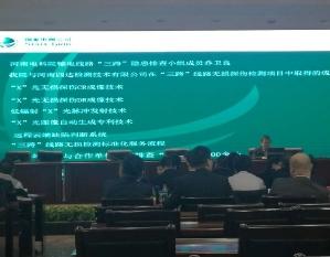 新疆输电线路X射线检测技术交流会