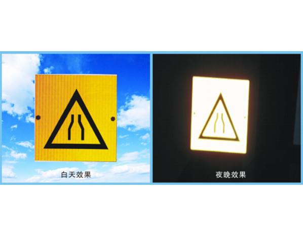 超强级反光标识牌